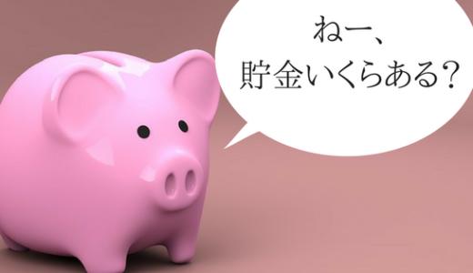 みんな気になる一人暮らし大学生の貯金額!そもそも貯金できるの?