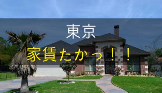 大学生が東京で一人暮らしするときの家賃相場は!?