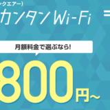 wifiソフトバンクエアー