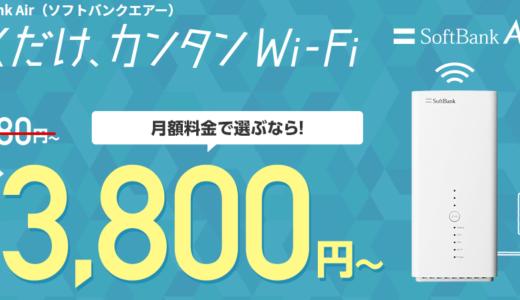 一人暮らし自宅用Wi-Fiのソフトバンクエアーなら【工事不要・無制限】