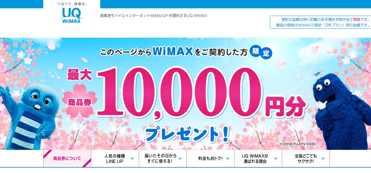 UQWiMAX wi-fi