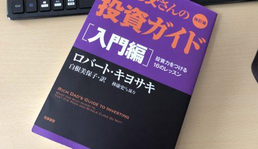 【書評】「金持ち父さんの投資ガイド入門編」でお金の価値観が激変した話
