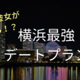 横浜 デートプラン