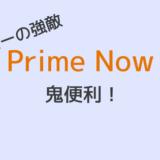 prime now エリア・メリット