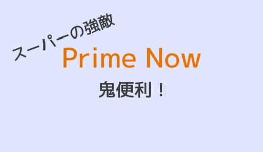 【口コミ】Prime Now(プライムナウ)が一人暮らしに鬼便利