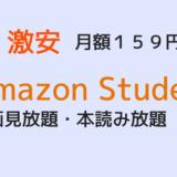 amazonプライムstudent