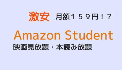 Amazon Primeは学生の僕らに優しすぎ!メリット大公開