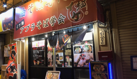 【レビュー】蒲田の油そば専門店「イケ麺アブラそば学会」を堪能!