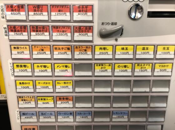 蒲田 油そば