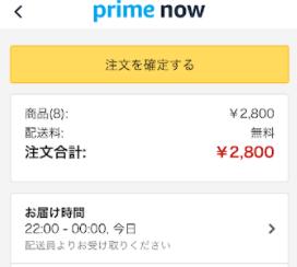 prime now 注文確定