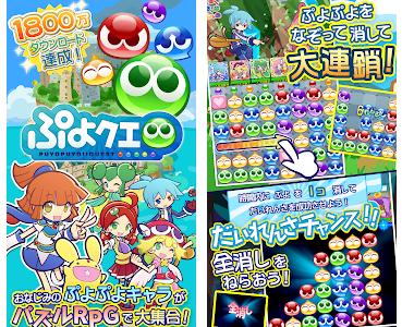 ぷよぷよアプリ