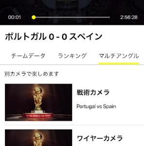 ロシアワールドカップの中継がスマホで無料視聴できるアプリ発見