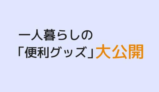 【男一人暮らしの便利グッズ】25選が決定!モテるアイテム〜快適まで