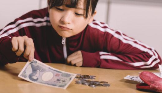 大学生のお金ない状況を今すぐ解消できる7つの方法