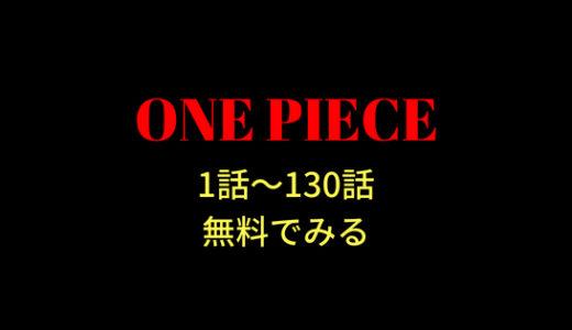 【30日間無料】ワンピース1話〜130話をイッキに見る方法《高画質》