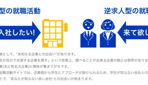 就活にスカウトを取り入れ、理想の企業からオファーが届くサイト5選