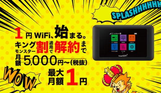 【マジ?】月額1円と話題のKING(キング)Wi-Fi口コミ・評判を徹底調査!!