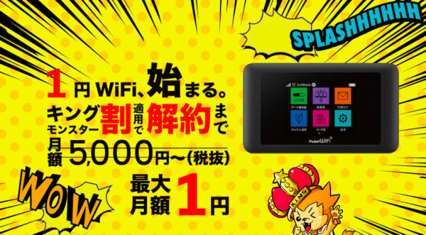 KING(キング)Wi-Fi