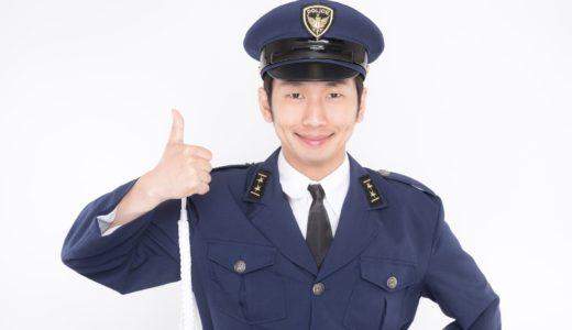 警察官の彼氏がいた女性に聞いた【付き合う方法、苦労したこと】