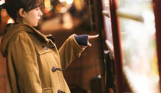 冷え性の女性におすすめのグッズ10選【足元からポカポカに】