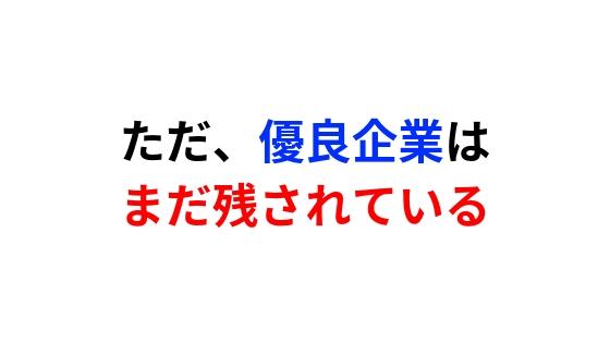yuuryoukigyou