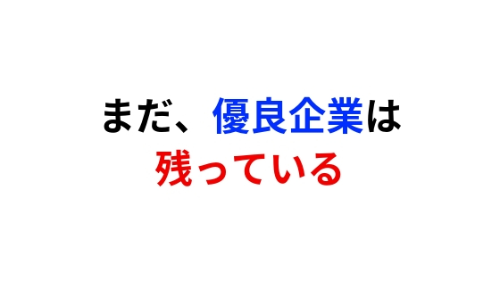 yuuroukigyou